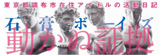 画像: 【第二十一回】ポータブル石膏像