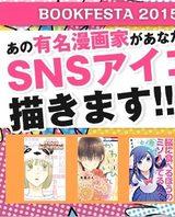 画像: 押見修造、黒江S介、清野とおるら5人のマンガ家があなたのSNSアイコンを描いてくれる!?