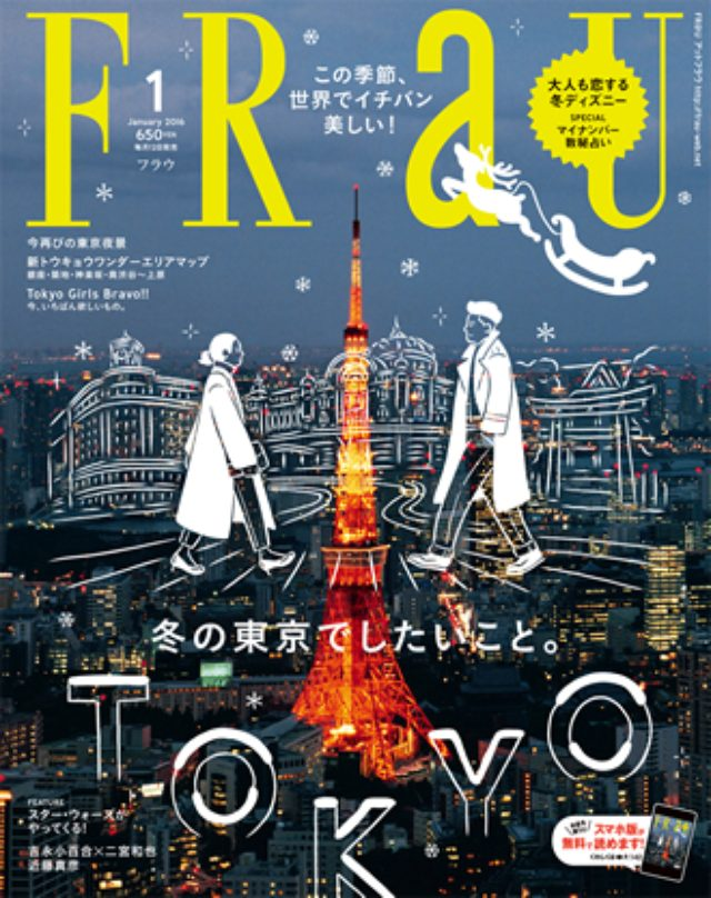 画像: ディズニーリゾートから夜景、厳選手みやげまで―冬の東京を徹底的に楽しむ方法