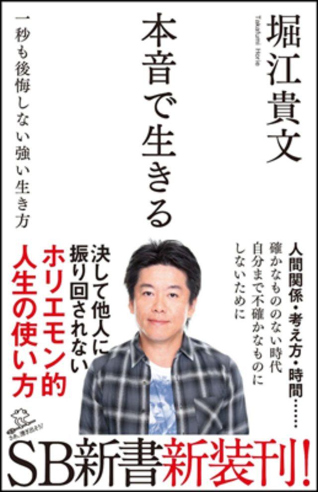 画像: 「SB新書」新装刊!―池上彰・堀江貴文・竹中平蔵・仁志敏久らによる8タイトル同時刊行