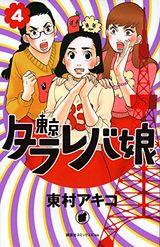 画像: 婚活アラサー女の心をブッ刺す! 『東京タラレバ娘』被害者たちのホンネ