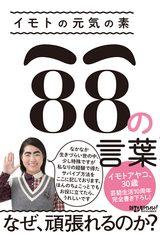 画像: イモトアヤコはなぜ頑張れるのか―原動力となった言葉の数々をまとめた1冊を発売