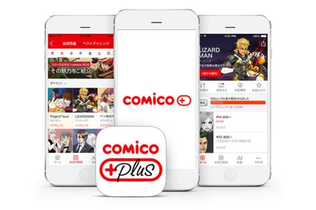 画像: 大人向け恋愛・BL・ギャンブルも楽しめる! 「comico」の大人向け姉妹アプリ「comico PLUS」リリース!