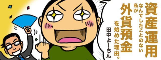 画像: 【連載】第1回 外貨預金は取り組みやすい!
