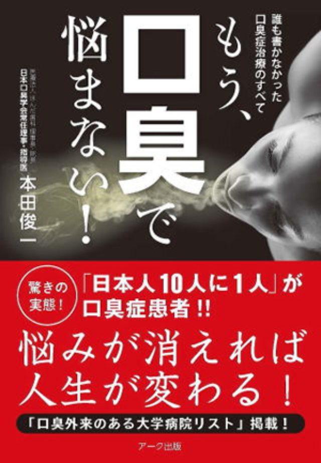 画像: 【チェックリストあり】日本人の10人に1人が口臭症!?―誰も書かなかった口臭症治療のすべて