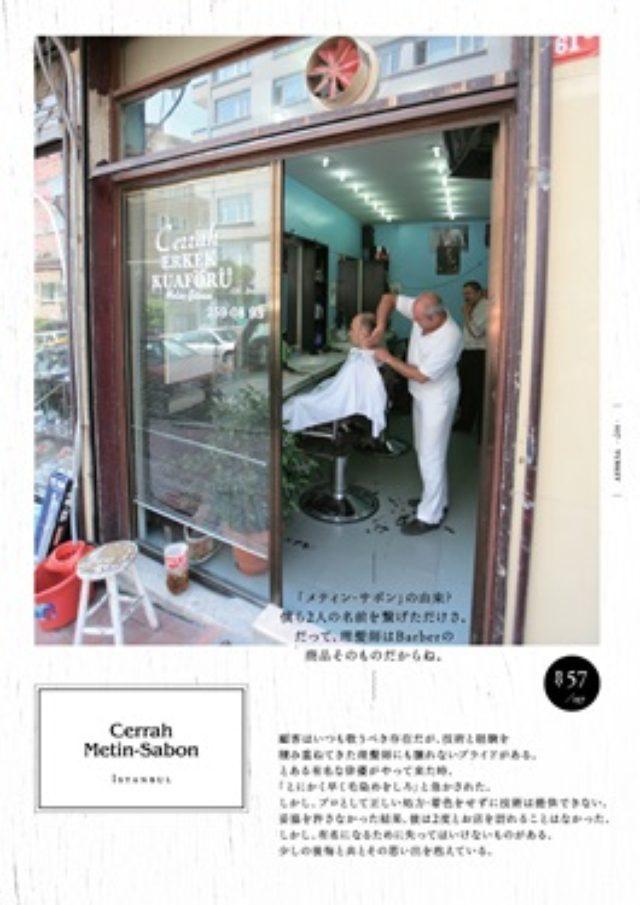 画像: 理髪店から世界の現在が分かる? 総移動距離6万km・世界38カ国のBarberを巡る旅