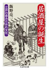 画像: 居酒屋の誕生は江戸にあり! ちょっと一杯飲みたくなるお酒の歴史