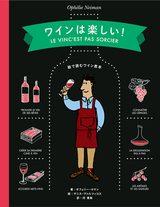画像: ワイングラスの選び方とテイスティング―知ったかしてませんか?