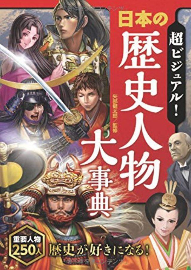 画像: イケメンだらけの人物事典がたまらない! こんな日本史なら好きになること間違いなし!!