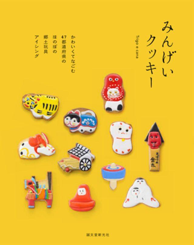 画像: かわいくてなごむ! 47都道府県のゆるーいほのぼの郷土玩具アイシングクッキーのレシピ