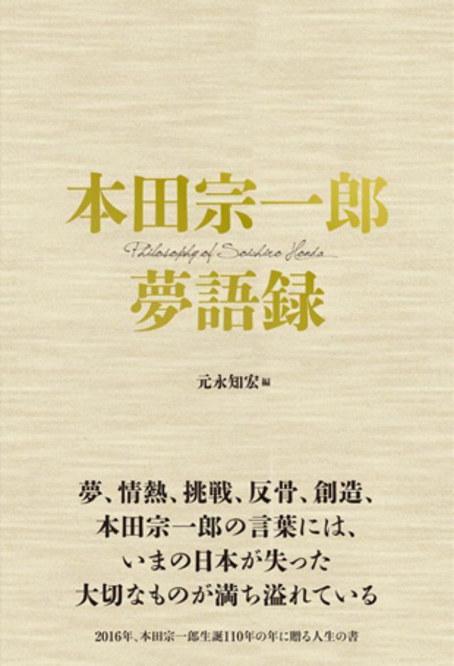 画像: 「こやしにならぬ過去なら捨てた方がいい」世界のホンダをつくった本田宗一郎の夢語録