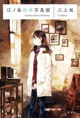 画像: 写真を元に人の秘密に迫る!? 「ビブリア古書堂」シリーズ作者が描く、少しビターな青春ミステリー!