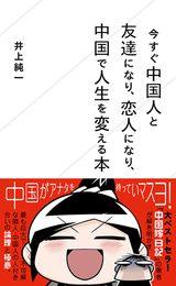 画像: 日本ではあまり知られていない、中国人の人付き合いのルールとは