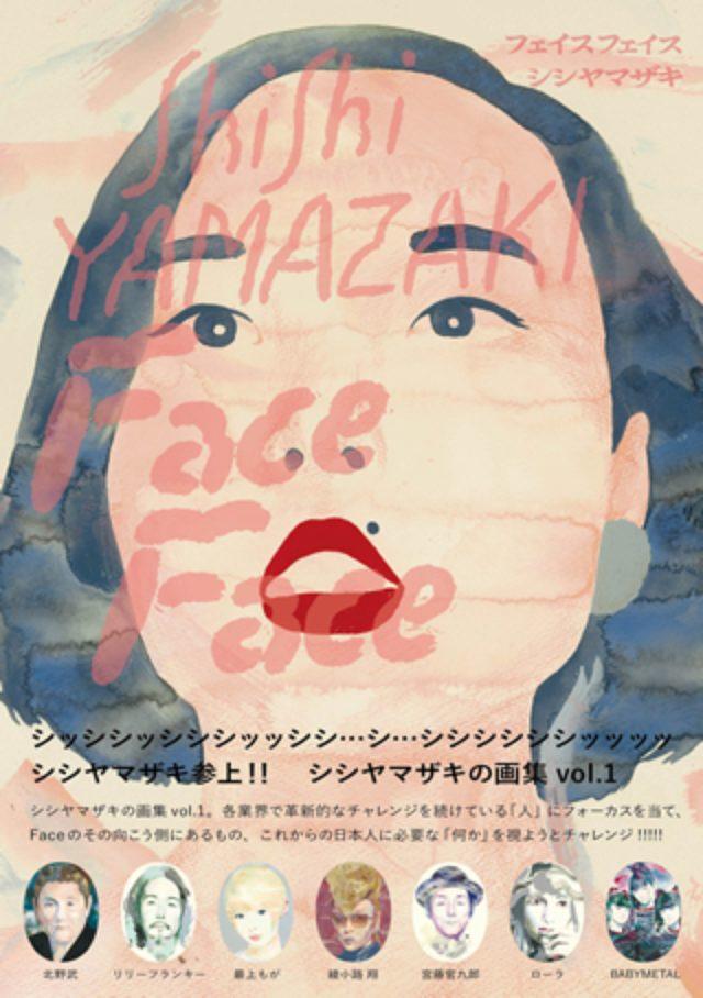 画像: BABYMETAL・宮藤官九郎・北野武... 30人の「顔」を気鋭アーティスト・シシヤマザキが描く!