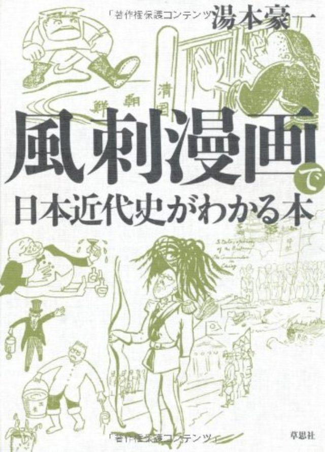 画像: 「雄弁な漫画」風刺画から学ぶ日本近代史