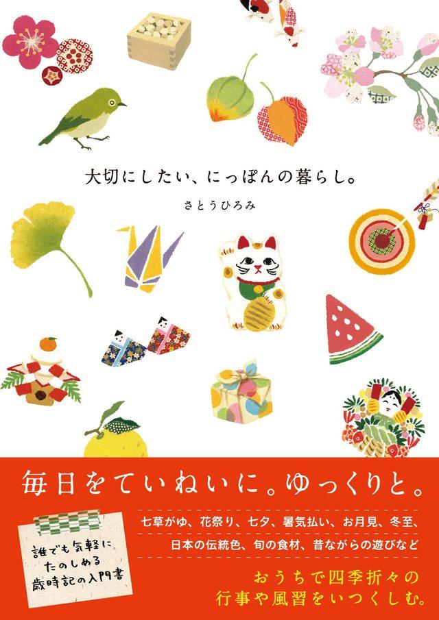 画像: 冬至にかぼちゃを食べる理由―日本の暦とそれにまつわる伝統的行事