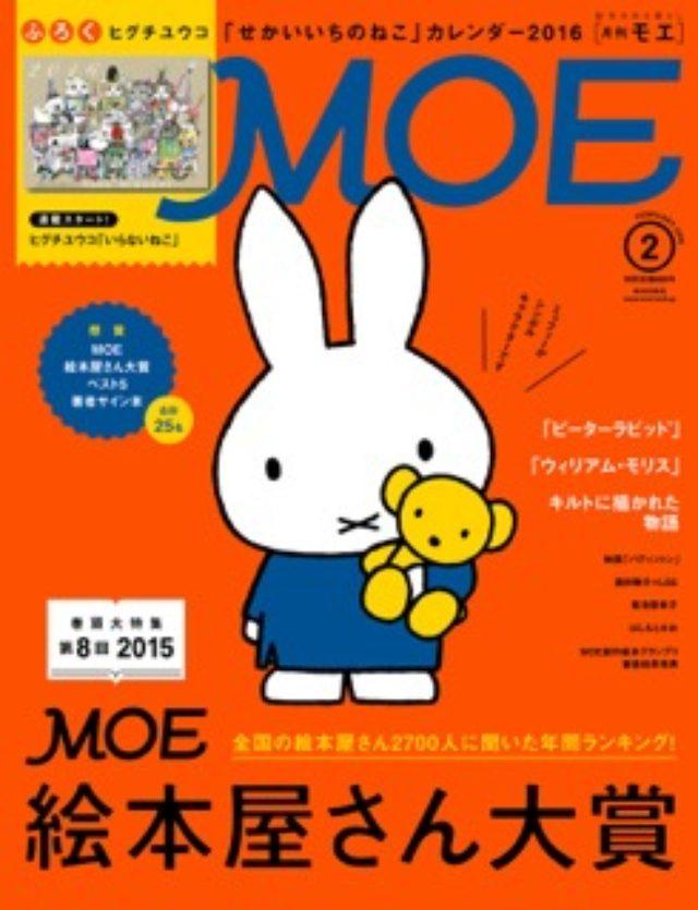 画像: 全国の絵本屋さんに聞いた「MOE絵本屋さん大賞2015」トップ30発表! 1位は『りゆうがあります』