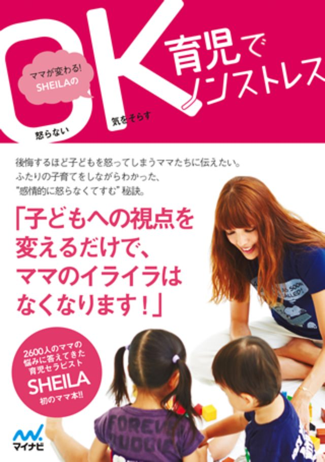 画像: 子育てに悩むママ必見! SHEILAの新たな育児法「OK育児」とは!?