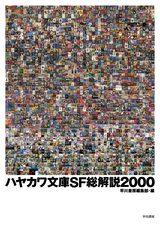 画像: 1996冊の文庫SF作品を詳細に解説する超濃縮本!