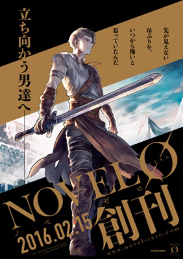 画像: 大人になった、男達へ――新たなエンタテインメント小説レーベル「NOVEL 0(ノベルゼロ)」創刊