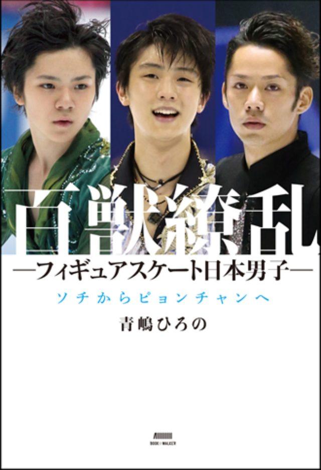 画像: 羽生結弦の知られざる苦悩・葛藤とは?――12人のフィギュアスケート日本男子たちの苦難と栄光を追う