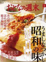 画像: うましなつかし「昭和」の味―あの頃の幸せ・忘れえぬ味を総力特集!