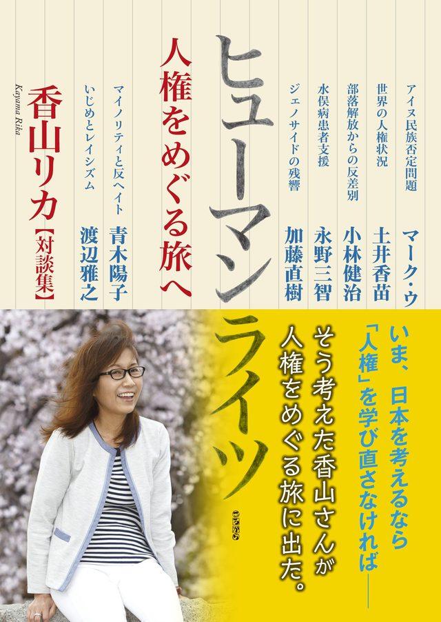 画像: 誰かの人権を守ることが、自分の人権を守ることにもつながる【香山リカインタビュー】