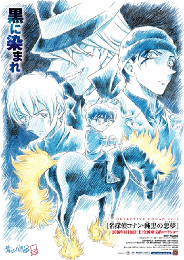 画像: 「名探偵コナン」TVアニメ放送20周年記念! 『アニメディア』2月号はコナン特集
