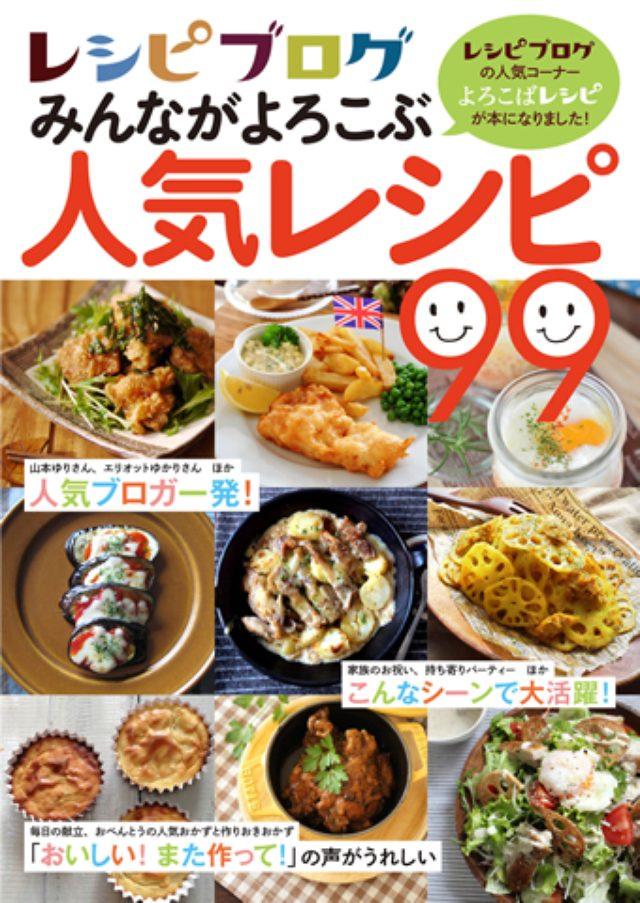 画像: レシピブログの人気コーナー「よろこばレシピ」が書籍化! みんなが喜ぶおかず99レシピを掲載