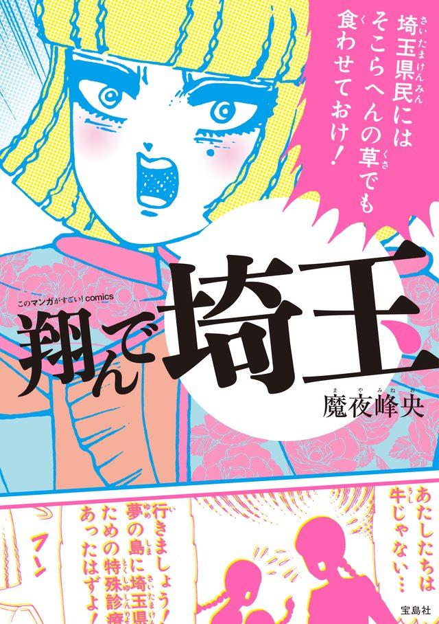 画像: 埼玉ディス漫画『翔んで埼玉』について埼玉県民が魔夜峰央先生に聞いてみた<前編>