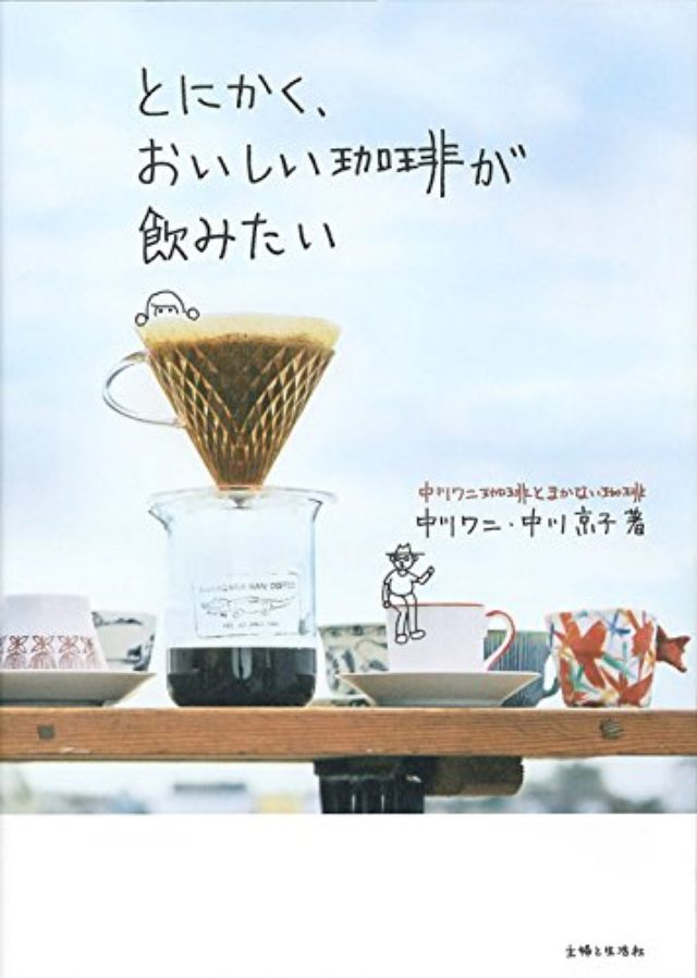 画像: ご飯をといで炊くように、珈琲の暮らしを楽しむ中川ワニ夫妻の『とにかく、おいしい珈琲が飲みたい』トークショー at代官山 蔦屋書店