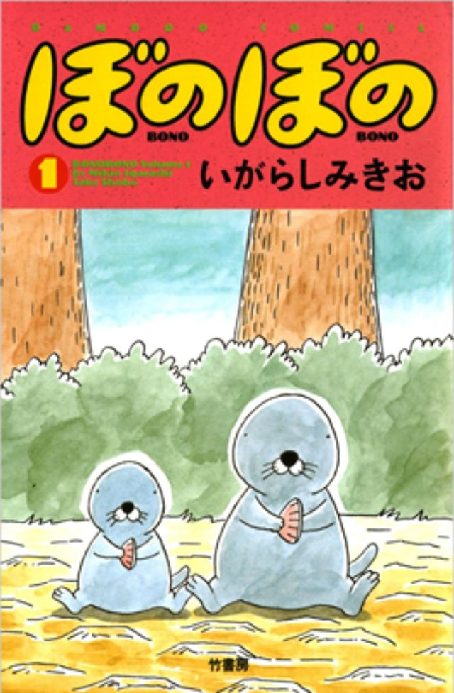 画像: 「録画して家宝にします!」 20年ぶりのTVアニメ『ぼのぼの』にファン大喜び!