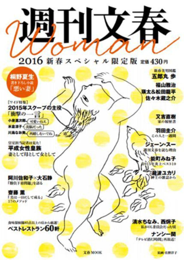 画像: 創刊57年で初の女性編集長が誕生!『週刊文春』から初の女性版『週刊文春Woman』発売