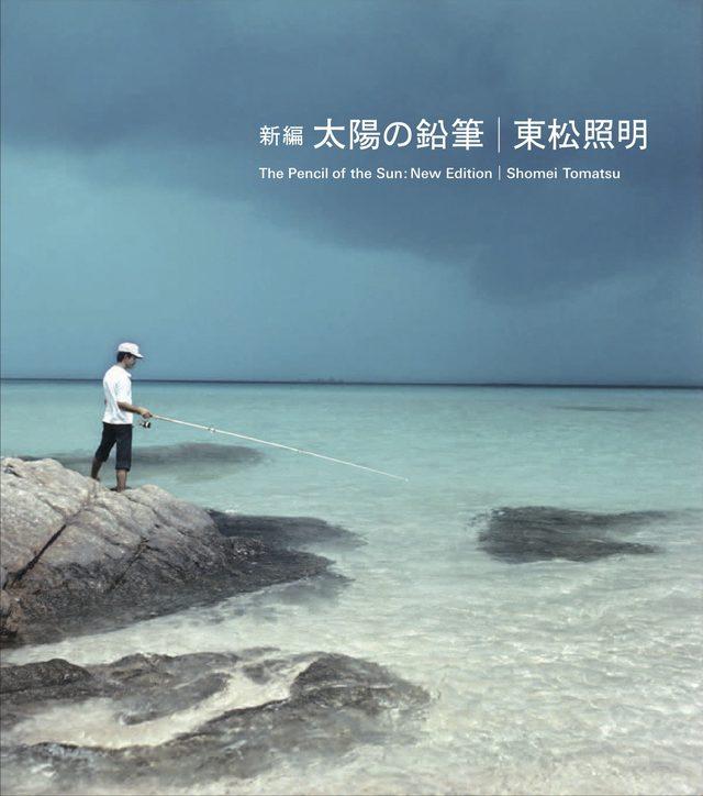 画像: 「地続き」の東南アジアと沖縄を写す―戦後日本を代表する写真家・東松照明の最高傑作が蘇る