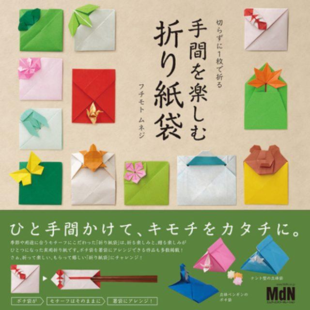 画像: お年玉のポチ袋手作りしてみませんか?―作って楽しい、もらって嬉しい折り紙袋