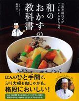 画像: 京都老舗料亭「近又」の店主直伝! 小学生でも作れるおせち料理レシピ