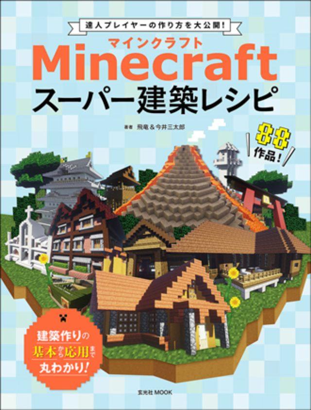 画像: 同じようにブロックを配置するだけ! 「Minecraft」達人によるスーパー建築レシピ集