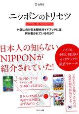 画像: 日本ってどんな国? 海外のガイドブックに書かれたその内容とは?