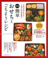 画像: 大晦日からでも間に合う! 簡単「おせち料理」3つのレシピ 【だて巻き、八幡巻き、から揚げ】