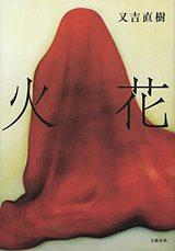 画像: 又吉直樹と羽田圭介は純文学のイメージを変えたのか―テレビ番組のデータベースで振り返る