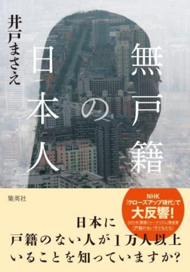 """画像: """"存在しない者""""たちが1万人以上も! いまだに日本で無戸籍者が生まれ続ける背景とは?"""