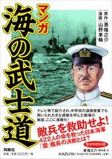 画像: 太平洋戦争中、敵兵422名を救助した駆逐艦「雷」艦長・工藤俊作に学ぶ武士道