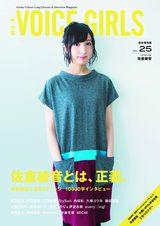 画像: 「佐倉綾音とは、正義。」佐倉綾音の魅力に迫る圧巻の10,000字インタビュー!