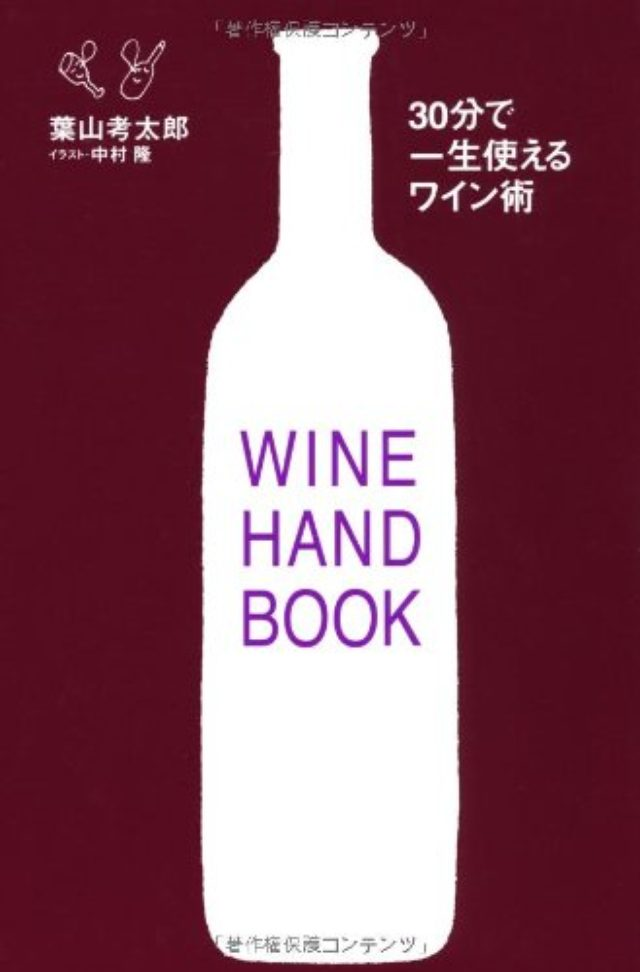 画像: 1本580円も見下すべからず! ワインの良し悪し、味わいと香りのヒミツとは?