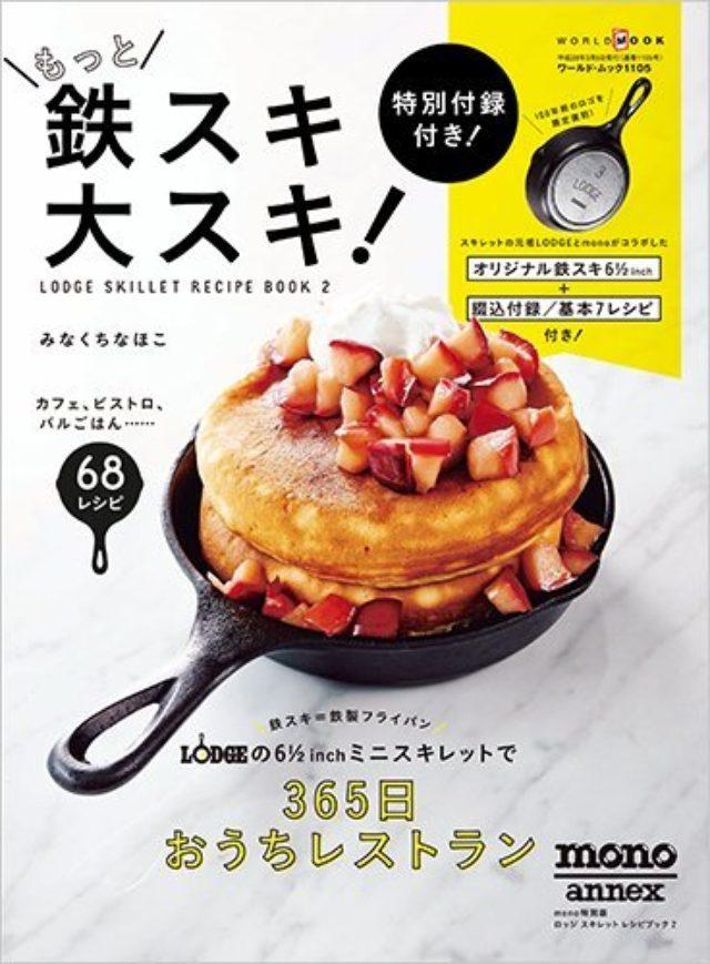 画像: 焼く・蒸す・揚げる! 便利でおしゃれ「鉄スキ」で365日お家がレストランに!【パンケーキ、スープ、炒めもの】