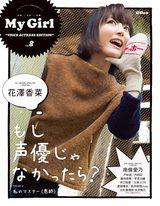 画像: 『My Girl』最新号は花澤香菜と南條愛乃のWカバー!「もし声優じゃなかったら?」などの質問に答える!
