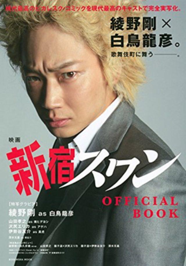 画像: 綾野剛主演映画『新宿スワン』続編製作決定!ファン「いまから楽しみ」「観たい観たい観たい」
