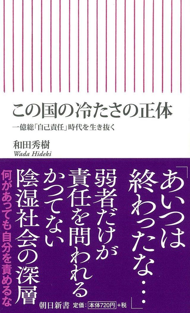 画像: 「自己責任」という言葉で、個人に責任を負わせる日本社会に警鐘を鳴らす!