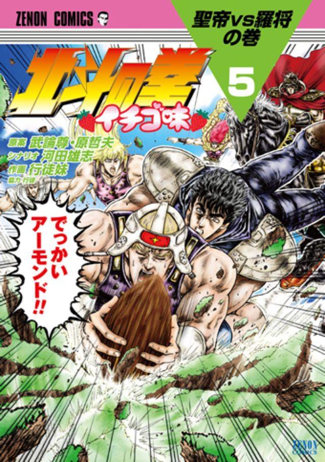 画像: さいとう・たかを、巻末コメントに登場! 『北斗の拳 イチゴ味』最新5巻発売!