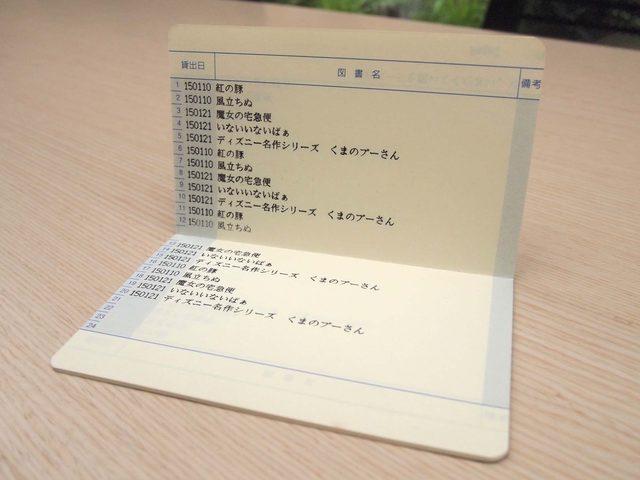 """画像: 図書館で話題の""""読書通帳"""" 開発元インタビューでみえた""""図書館""""のあり方"""